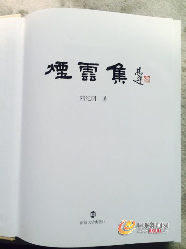 陆老师 烟云集.jpg